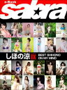 BEST SHIHONO ON MY MIND しほの涼COVER DX [sabra net e-Book]【電子書籍】[ しほの涼 ]