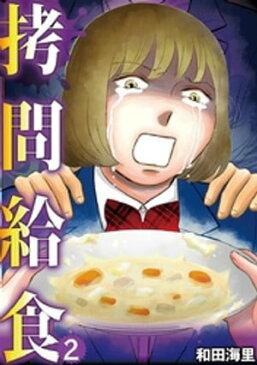 拷問給食(2)【電子書籍】[ 和田海里 ]