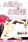 お風呂のお姫様1【電子書籍】[ 朔本敬子 ]