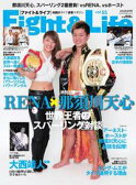 Fight&Life(ファイト&ライフ) 2016年8月号2016年8月号【電子書籍】