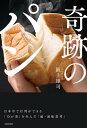 奇跡のパン 日本中で