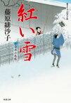 藍染袴お匙帖 : 4 紅い雪【電子書籍】[ 藤原緋沙子 ]
