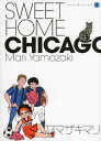 SWEET HOME CHICAGO(2)【電子書籍】[ ヤ...