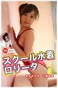 【ロリ】スクール水着ロリータ Vol.2 / 秋山みずき&七...