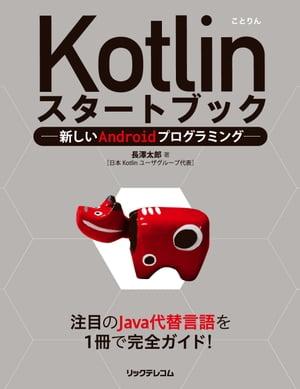 Kotlin: String Conversion - First Letter to Lower/Upper, Camel Case and Snake Case