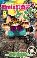 猫mix幻奇譚とらじ(3)【期間限定 無料お試し版】