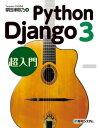 Python Django 3超入門【電子書籍】[ 掌田津耶乃 ]