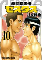 拳闘暗黒伝セスタス 10