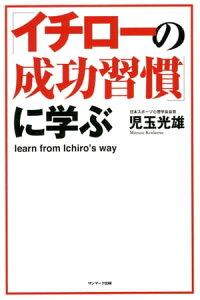 「イチローの成功習慣」に学ぶ【電子書籍】[ 児玉光雄 ]