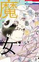 世界で一番悪い魔女2【電子書籍】[ 草川為 ] - 楽天Kobo電子書籍ストア
