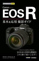 今すぐ使えるかんたんmini Canon EOS R 基本&応用 撮影ガイド