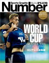 Number PLUS 永久保存版 ロシアW杯総集編RUSSIA 2018 HISTORICAL MOMENT (Sports Graphic Number PLUS(スポーツ・グラフィック ナンバープラス))【電子書籍】