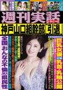 週刊実話 5月28日号【電子書籍...