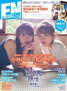 月刊エンタメ 2020年1月号【電子書籍】