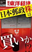 日本郵政株は買いか!?