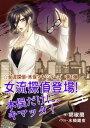 楽天Kobo電子書籍ストアで買える「女流探偵登場! 木俣だけに、キマッタ!【電子書籍】[ 胡椒蘭 ]」の画像です。価格は270円になります。