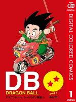 DRAGON BALL カラー版 レッドリボン軍編の画像