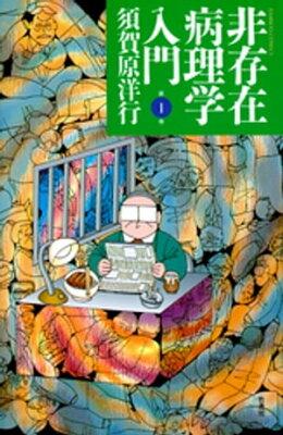 非存在病理学入門 (1)【電子書籍】[ 須賀原洋行 ]