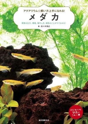メダカ飼育の仕方環境殖やし方病気のことがすぐわかる 電子書籍  佐々木浩之