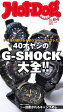 Hot-Dog PRESS no.84 40オヤジのG-SHOCK大全!!【電子書籍】[ 講談社 ]
