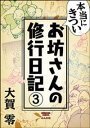 本当にきついお坊さんの修行日記(分冊版) 【第3話】【電子書...