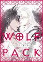 WOLF PACK(2)【電子書...