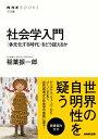 社会学入門【電子書籍】[ 稲葉振一郎 ]