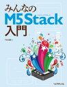 みんなのM5Stack入門【電子書籍】[ 下島健彦 ]