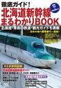 徹底ガイド!北海道新幹線まるわかりBOOK【電子書籍】[ マイナビ出版 ]