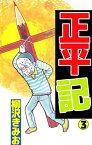 正平記3【電子書籍】[ 柳沢きみお ]