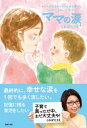 ママの涙【電子書籍】[ くわばたりえ ]