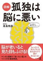 図解 孤独は脳に悪い