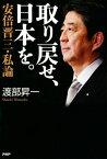 取り戻せ、日本を。安倍晋三・私論【電子書籍】[ 渡部昇一 ]