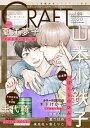 CRAFT vol.89【期間限定】【電子書籍】[ 千代崎 ]