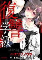 復讐学級 〜ハナゾノノウラ〜