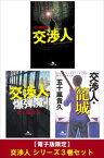 【電子版限定】交渉人 シリーズ3巻セット【電子書籍】[ 五十嵐貴久 ]
