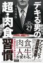 デキる男の超・肉食習慣【電子書籍】[ 長谷川香枝 ]
