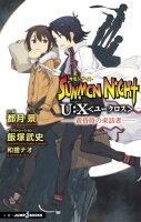 サモンナイト U:X〈ユークロス〉ー黄昏時の来訪者ー