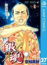 銀魂 モノクロ版 27【電子書籍】[ 空知英秋 ]