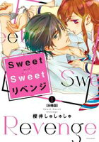 Sweet Sweet リベンジ 分冊版の画像