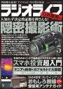ラジオライフ2021年 5月号【電子書籍】[ ラジオライフ編