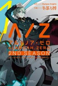 ALDNOAH.ZERO 2nd Season 1巻【電子書籍】[ Olympus Knights ]