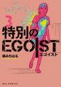 特別のEGOIST(3)【電子書籍】[ 楠みちはる ]