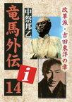 竜馬外伝i-14 改革派・吉田東洋【電子書籍】[ 中祭邦乙 ]