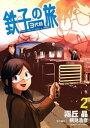 鉄子の旅 3代目(2)【電子書籍】[ 霧丘晶 ]
