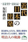 近代日本の出発【電子書籍】[ 坂野 潤治 ]