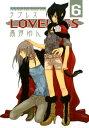LOVELESS(ラブレス) 6【電子書籍】[ 高河ゆん ]