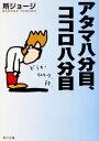 アタマ八分目、ココロ八分目【電子書籍】[ 所 ジョージ ]...