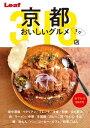 Leaf書籍 京都 おいしいグルメちび【電子書籍】