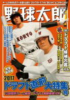 野球太郎 No.024 2017ドラフト直前大特集号【電子書籍】